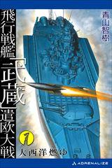 飛行戦艦「武蔵」遣欧大戦(1) 大西洋燃ゆ