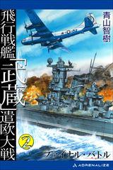 飛行戦艦「武蔵」遣欧大戦(2) ファイナル・バトル
