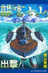合体戦艦「富士山」出撃!(1)