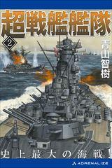 超戦艦艦隊(2) 史上最大の海戦!