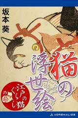 猫の浮世絵 「江戸の猫ぐらし」の巻
