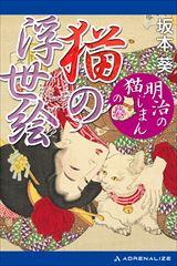 猫の浮世絵 「明治の猫じまん」の巻
