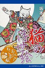 猫の浮世絵 「お江戸ねこ草紙」の巻