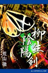 柳生陰陽剣