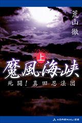 魔風海峡(上) 死闘!真田忍法団