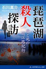 琵琶湖殺人探訪 愛と死の近江路紀行