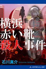 横浜赤い靴殺人事件流