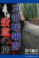 京都嵯峨野殺意の旅件