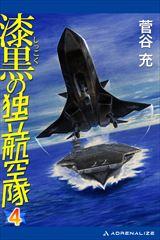 漆黒の独立航空隊(4)