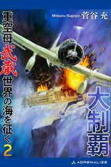 大制覇 重空母武蔵世界の海を征く(2)