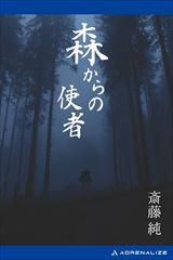 森からの使者