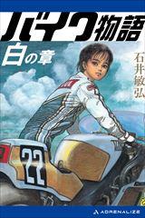 バイク物語 白の章