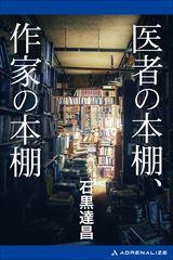 医者の本棚、作家の本棚