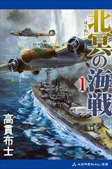 北冥の海戦(1)