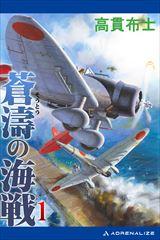 蒼濤の海戦(1)