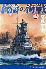 蒼濤の海戦(2)
