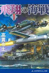 飛翔の海戦(1)
