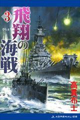 飛翔の海戦(3)