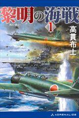 黎明の海戦(1)