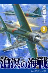 滄溟の海戦(2)