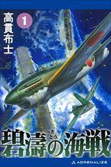 碧濤の海戦(1)