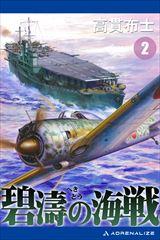 碧濤の海戦(2)