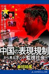 中国の表現規制から見るネット監視社会