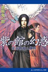 紫の館の幻惑 卍卍教殺人事件