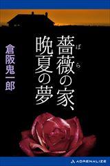 薔薇の家、晩夏の夢