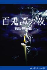 百鬼譚の夜