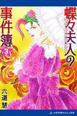 蝶々夫人の事件簿(3)