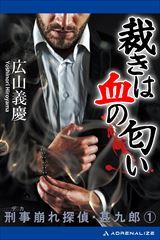 刑事崩れ探偵・甚九郎(1) 裁きは血の匂い