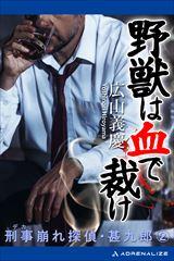 刑事崩れ探偵・甚九郎(2) 野獣は血で裁け