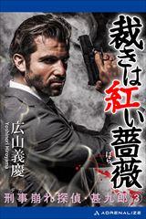 刑事崩れ探偵・甚九郎(3) 裁きは紅い薔薇