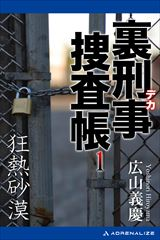 裏刑事捜査帳(1) 狂熱砂漠