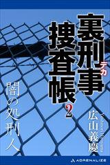 裏刑事捜査帳(2) 闇の処刑人