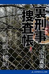 裏刑事捜査帳(4) 野獣の標的