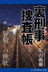 裏刑事捜査帳(5) 皆殺しの挽歌