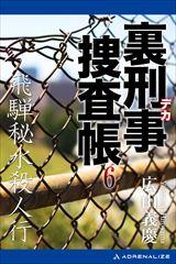 裏刑事捜査帳(6) 飛騨秘水殺人行