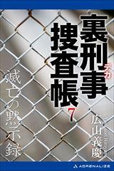 裏刑事捜査帳(7) 滅亡の黙示録