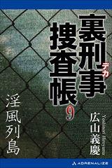 裏刑事捜査帳(9) 淫風列島人