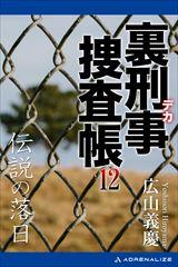 裏刑事捜査帳(12) 伝説の落日